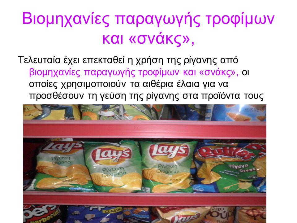 Βιομηχανίες παραγωγής τροφίμων και «σνάκς», Τελευταία έχει επεκταθεί η χρήση της ρίγανης από βιομηχανίες παραγωγής τροφίμων και «σνάκς», οι οποίες χρη