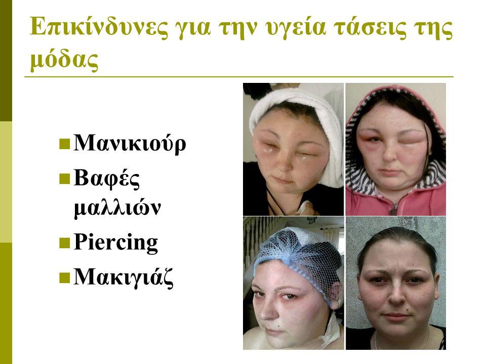 Επικίνδυνες για την υγεία τάσεις της μόδας  Μανικιούρ  Βαφές μαλλιών  Piercing  Μακιγιάζ