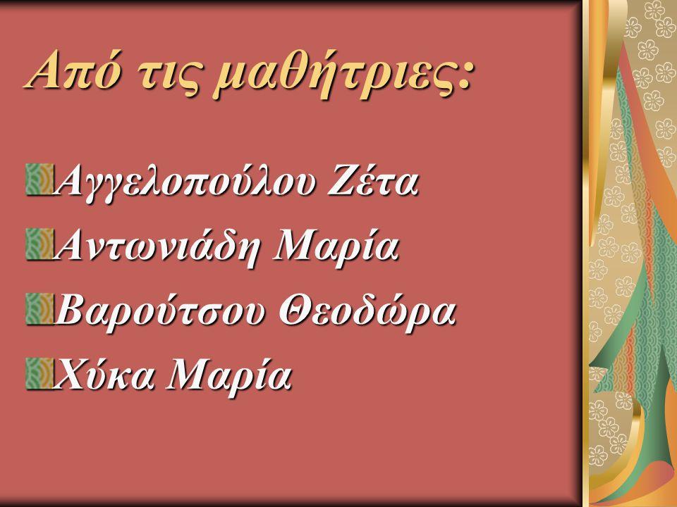 Από τις μαθήτριες: Αγγελοπούλου Ζέτα Αντωνιάδη Μαρία Βαρούτσου Θεοδώρα Χύκα Μαρία