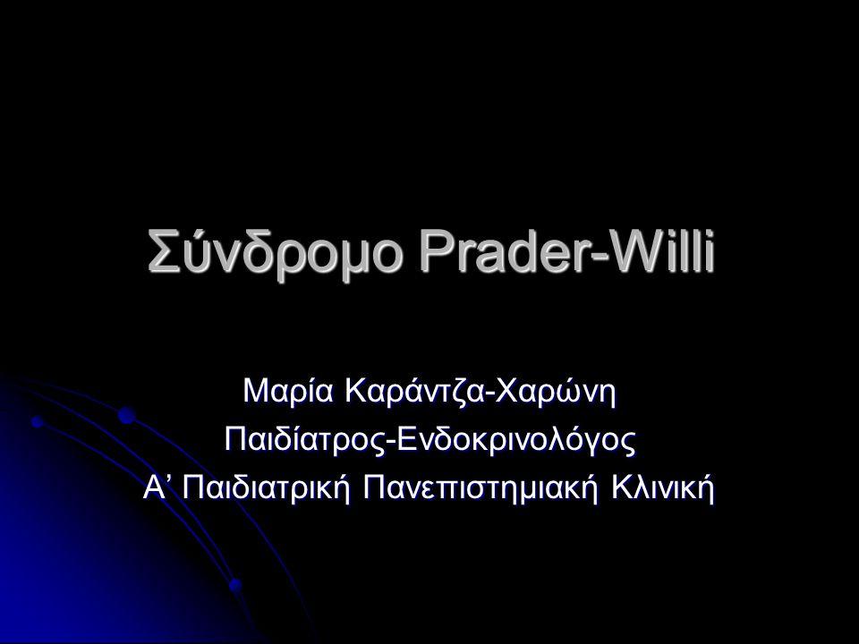 Σύνδρομο Prader-Willi Μαρία Καράντζα-Χαρώνη Παιδίατρος-Ενδοκρινολόγος Α' Παιδιατρική Πανεπιστημιακή Κλινική