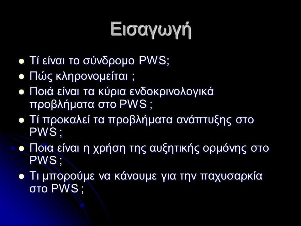 Εισαγωγή  Τί είναι το σύνδρομο PWS ;  Πώς κληρονομείται ;  Ποιά είναι τα κύρια ενδοκρινολογικά προβλήματα στο PWS ;  Τί προκαλεί τα προβλήματα ανά