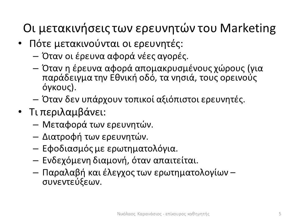 Οι μετακινήσεις των ερευνητών του Marketing • Πότε μετακινούνται οι ερευνητές: – Όταν οι έρευνα αφορά νέες αγορές. – Όταν η έρευνα αφορά απομακρυσμένο