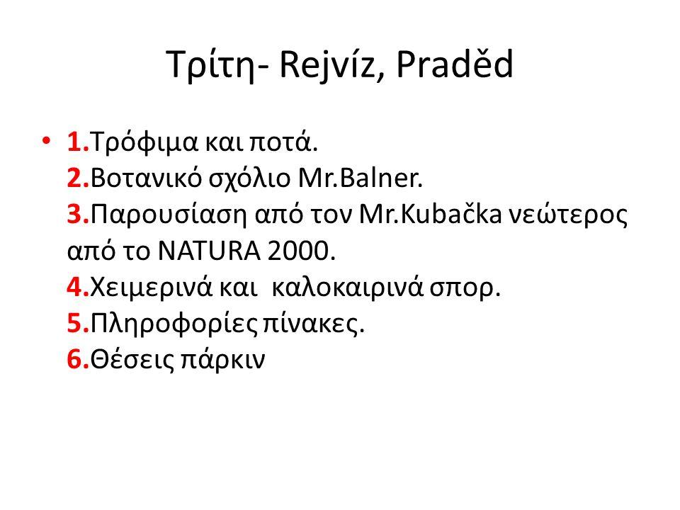 Τρίτη- Rejvíz, Praděd • 1.Τρόφιμα και ποτά. 2.Bοτανικό σχόλιο Mr.Balner.