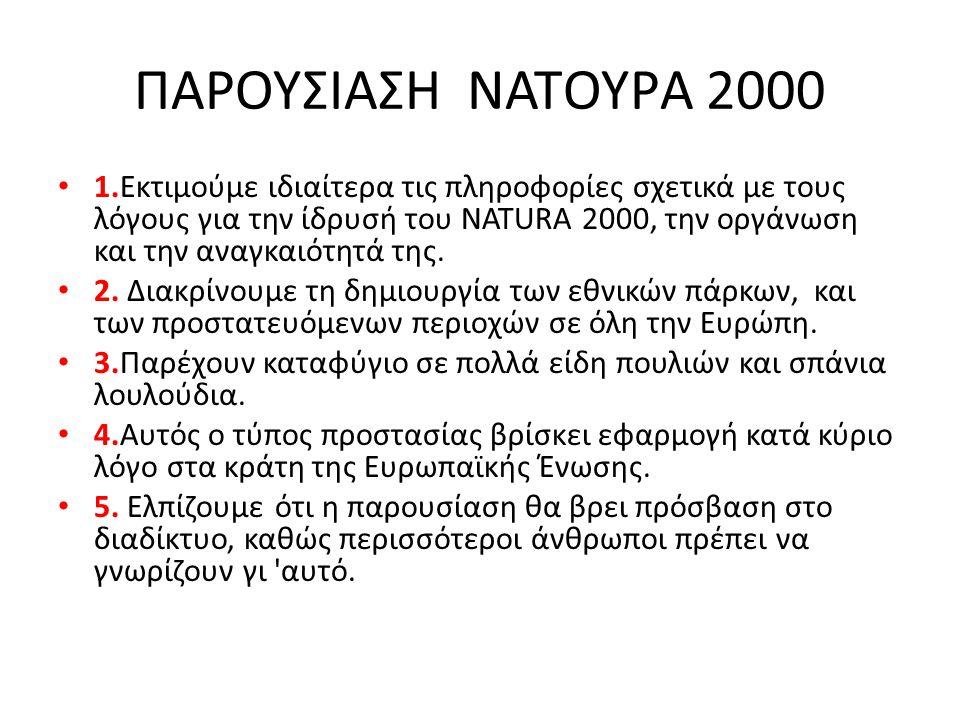 ΠΑΡΟΥΣΙΑΣΗ NATΟΥΡA 2000 • 1.Εκτιμούμε ιδιαίτερα τις πληροφορίες σχετικά με τους λόγους για την ίδρυσή του NATURA 2000, την οργάνωση και την αναγκαιότητά της.