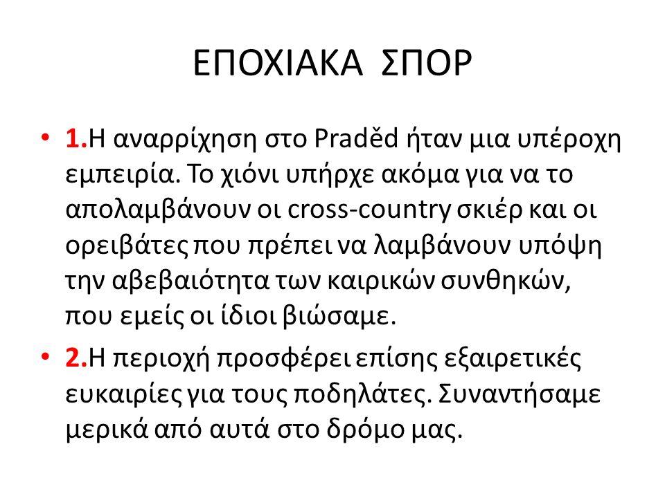 ΕΠΟΧΙΑΚΑ ΣΠΟΡ • 1.Η αναρρίχηση στο Praděd ήταν μια υπέροχη εμπειρία.
