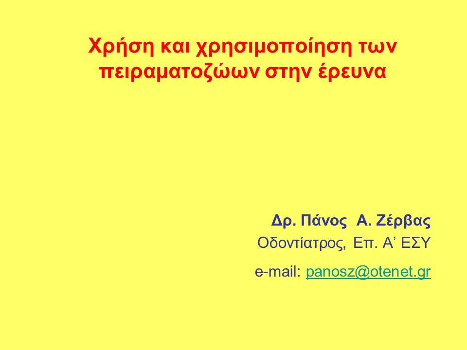 Χρήση και χρησιμοποίηση των πειραματοζώων στην έρευνα Δρ.