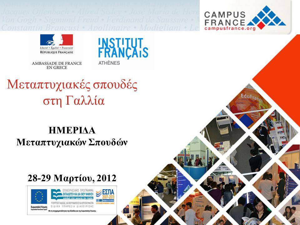 Μεταπτυχιακές σπουδές στη Γαλλία ΗΜΕΡΙΔΑ Μεταπτυχιακών Σπουδών 28-29 Μαρτίου, 2012