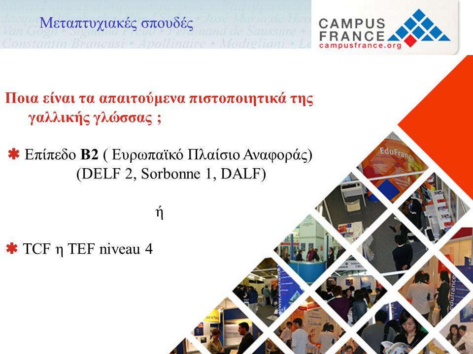 Ποια είναι τα απαιτούμενα πιστοποιητικά της γαλλικής γλώσσας ;  Επίπεδο Β2 ( Ευρωπαϊκό Πλαίσιο Αναφοράς) (DELF 2, Sorbonne 1, DALF) ή  TCF η TEF niveau 4 Μεταπτυχιακές σπουδές