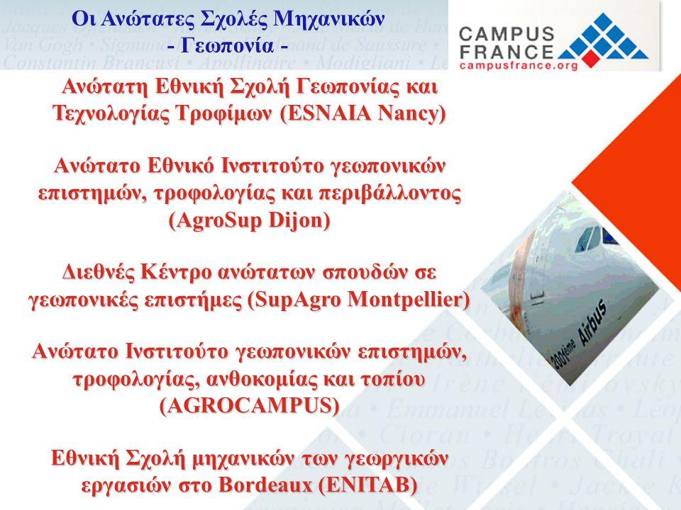 Οι Ανώτατες Σχολές Μηχανικών - Γεωπονία - Ανώτατη Εθνική Σχολή Γεωπονίας και Τεχνολογίας Τροφίμων (ΕSNAIA Nancy) Aνώτατο Εθνικό Ινστιτούτο γεωπονικών επιστημών, τροφολογίας και περιβάλλοντος (AgroSup Dijon) Διεθνές Κέντρο ανώτατων σπουδών σε γεωπονικές επιστήμες (SupAgro Montpellier) Aνώτατο Ινστιτούτο γεωπονικών επιστημών, τροφολογίας, ανθοκομίας και τοπίου (AGROCAMPUS) Εθνική Σχολή μηχανικών των γεωργικών εργασιών στο Bordeaux (ENITAB)