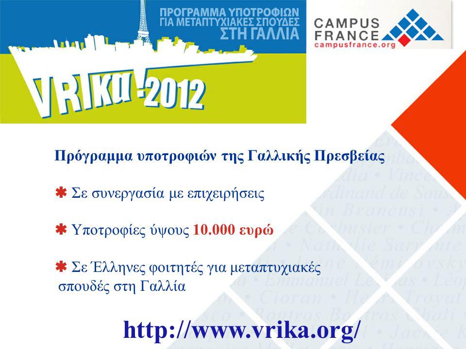 ΥΠΟΤΡΟΦΙΕΣ Πρόγραμμα υποτροφιών της Γαλλικής Πρεσβείας  Σε συνεργασία με επιχειρήσεις  Υποτροφίες ύψους 10.000 ευρώ  Σε Έλληνες φοιτητές για μεταπτυχιακές σπουδές στη Γαλλία http://www.vrika.org/