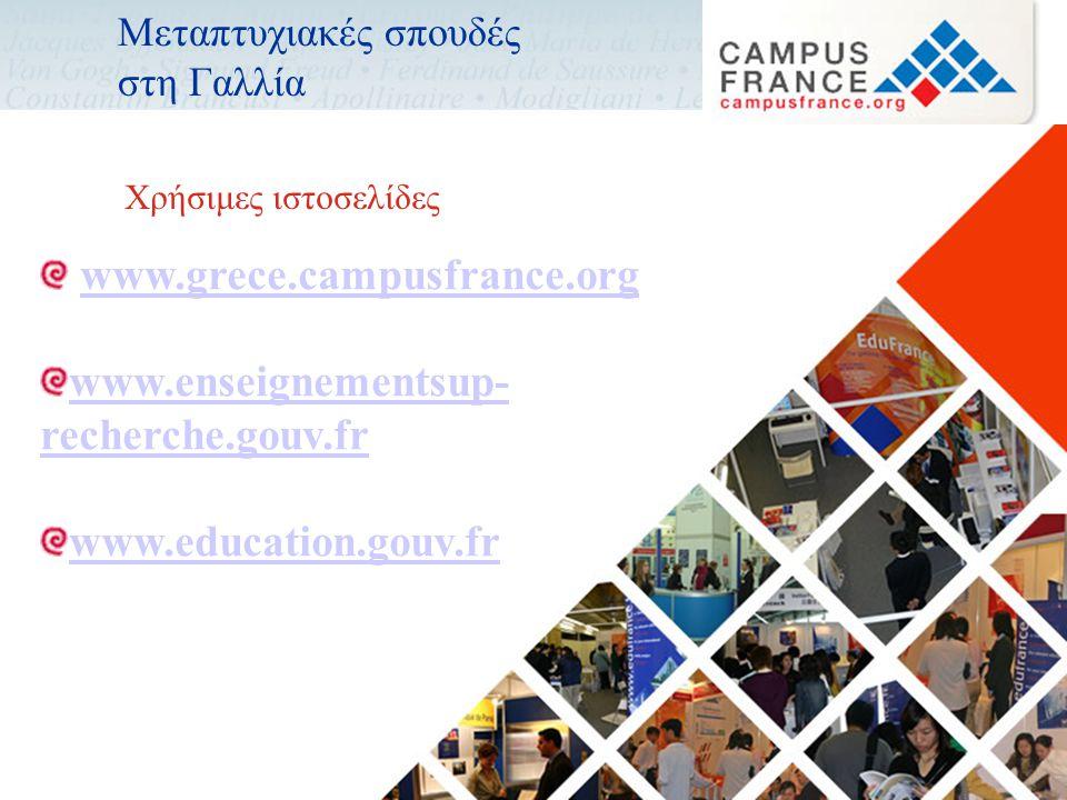 Μεταπτυχιακές σπουδές στη Γαλλία www.grece.campusfrance.org www.enseignementsup- recherche.gouv.fr www.education.gouv.fr Χρήσιμες ιστοσελίδες