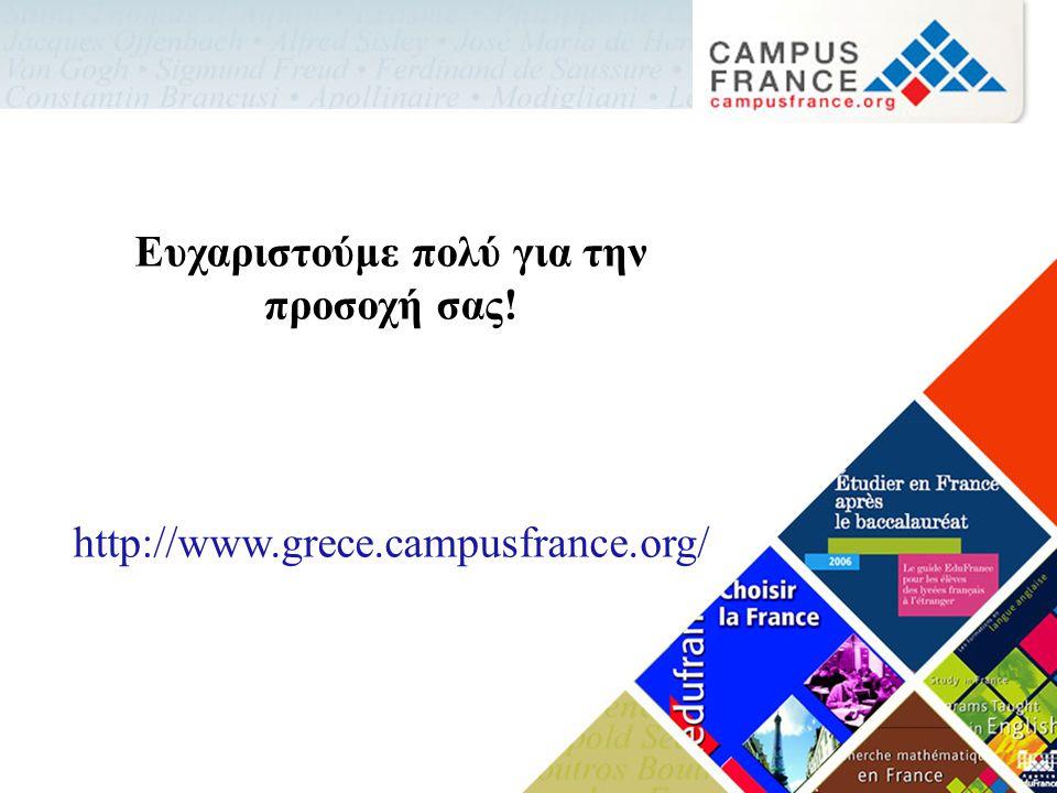Ευχαριστούμε πολύ για την προσοχή σας! http://www.grece.campusfrance.org/