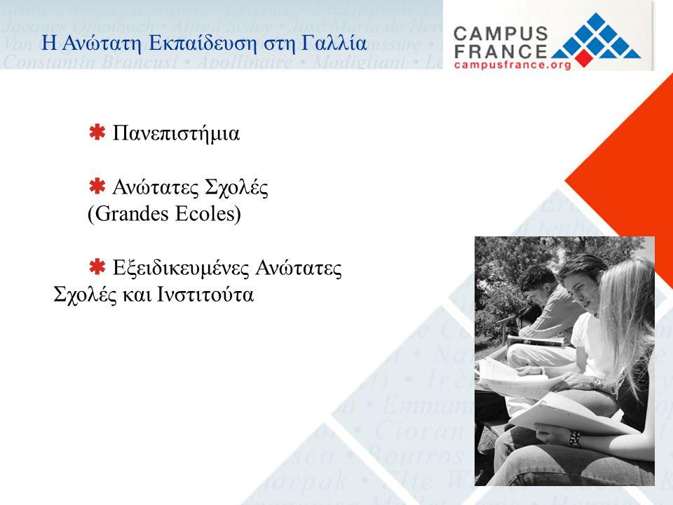  Πανεπιστήμια  Ανώτατες Σχολές (Grandes Ecoles)  Εξειδικευμένες Ανώτατες Σχολές και Ινστιτούτα Η Ανώτατη Εκπαίδευση στη Γαλλία