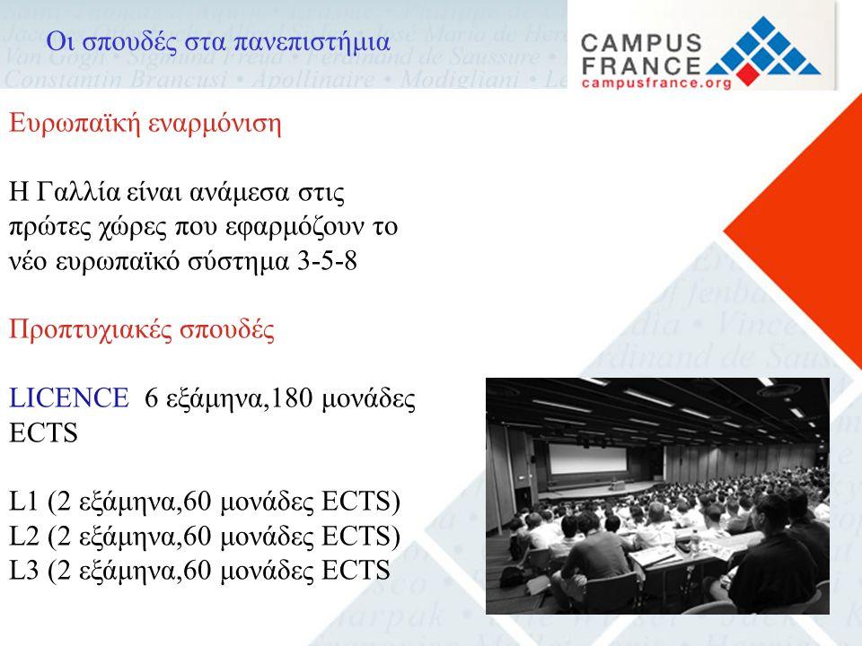 Οι σπουδές στα πανεπιστήμια Ευρωπαϊκή εναρμόνιση Η Γαλλία είναι ανάμεσα στις πρώτες χώρες που εφαρμόζουν το νέο ευρωπαϊκό σύστημα 3-5-8 Προπτυχιακές σπουδές LICENCE 6 εξάμηνα,180 μονάδες ECTS L1 (2 εξάμηνα,60 μονάδες ECTS) L2 (2 εξάμηνα,60 μονάδες ECTS) L3 (2 εξάμηνα,60 μονάδες ECTS