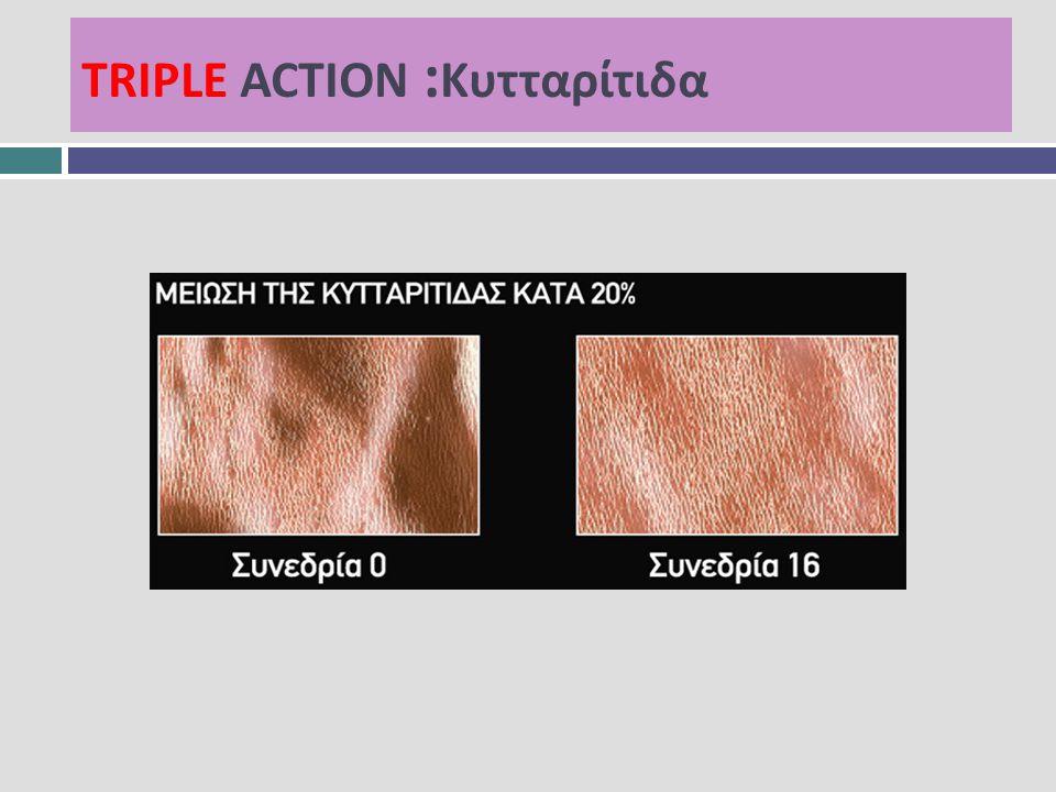 TRIPLE ACTION : Κυτταρίτιδα
