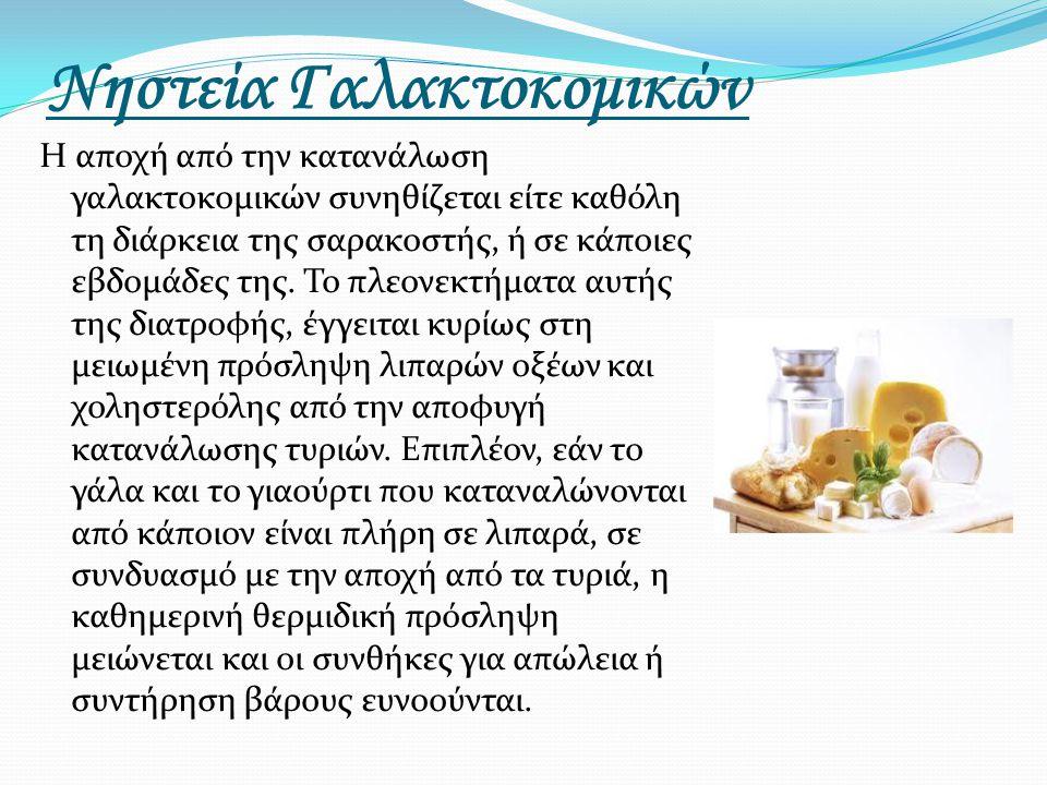 Νηστεία Γαλακτοκομικών Η αποχή από την κατανάλωση γαλακτοκομικών συνηθίζεται είτε καθόλη τη διάρκεια της σαρακοστής, ή σε κάποιες εβδομάδες της. Το πλ