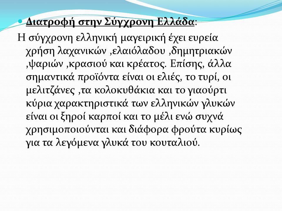  Διατροφή στην Σύγχρονη Ελλάδα: Η σύγχρονη ελληνική μαγειρική έχει ευρεία χρήση λαχανικών,ελαιόλαδου,δημητριακών,ψαριών,κρασιού και κρέατος. Επίσης,