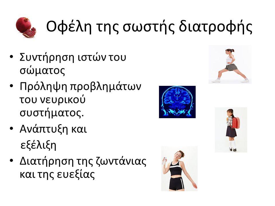 Οφέλη της σωστής διατροφής • Συντήρηση ιστών του σώματος • Πρόληψη προβλημάτων του νευρικού συστήματος. • Ανάπτυξη και εξέλιξη • Διατήρηση της ζωντάνι