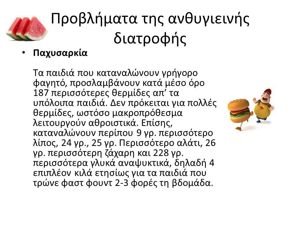 Προβλήματα της ανθυγιεινής διατροφής • Παχυσαρκία Τα παιδιά που καταναλώνουν γρήγορο φαγητό, προσλαμβάνουν κατά μέσο όρο 187 περισσότερες θερμίδες απ'