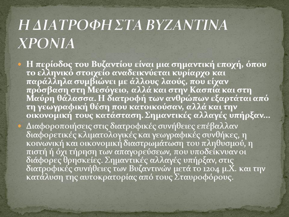  Η περίοδος του Βυζαντίου είναι μια σημαντική εποχή, όπου το ελληνικό στοιχείο αναδεικνύεται κυρίαρχο και παράλληλα συμβιώνει με άλλους λαούς, που εί