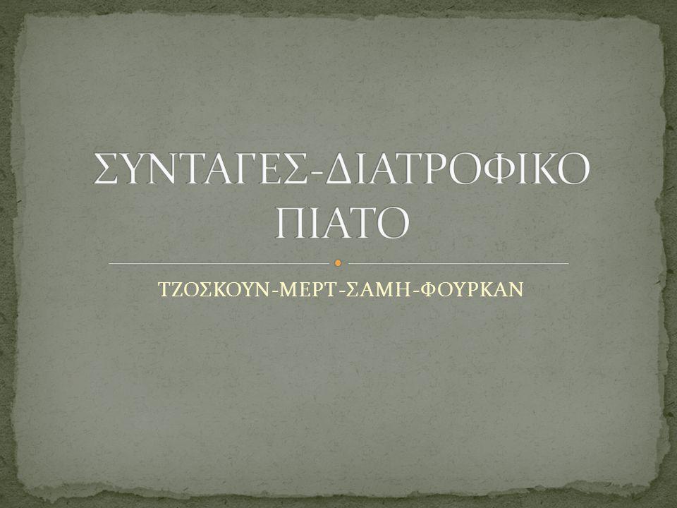 ΤΖΟΣΚΟΥΝ-ΜΕΡΤ-ΣΑΜΗ-ΦΟΥΡΚΑΝ