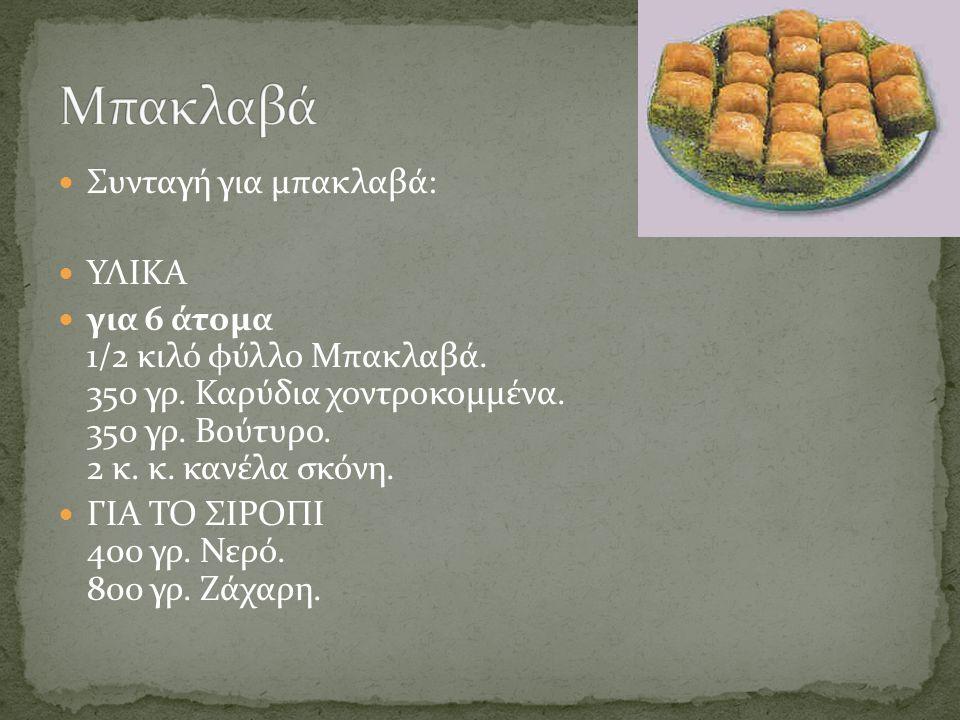  Συνταγή για μπακλαβά:  ΥΛΙΚΑ  για 6 άτομα 1/2 κιλό φύλλο Μπακλαβά. 350 γρ. Καρύδια χοντροκομμένα. 350 γρ. Βούτυρο. 2 κ. κ. κανέλα σκόνη.  ΓΙΑ ΤΟ