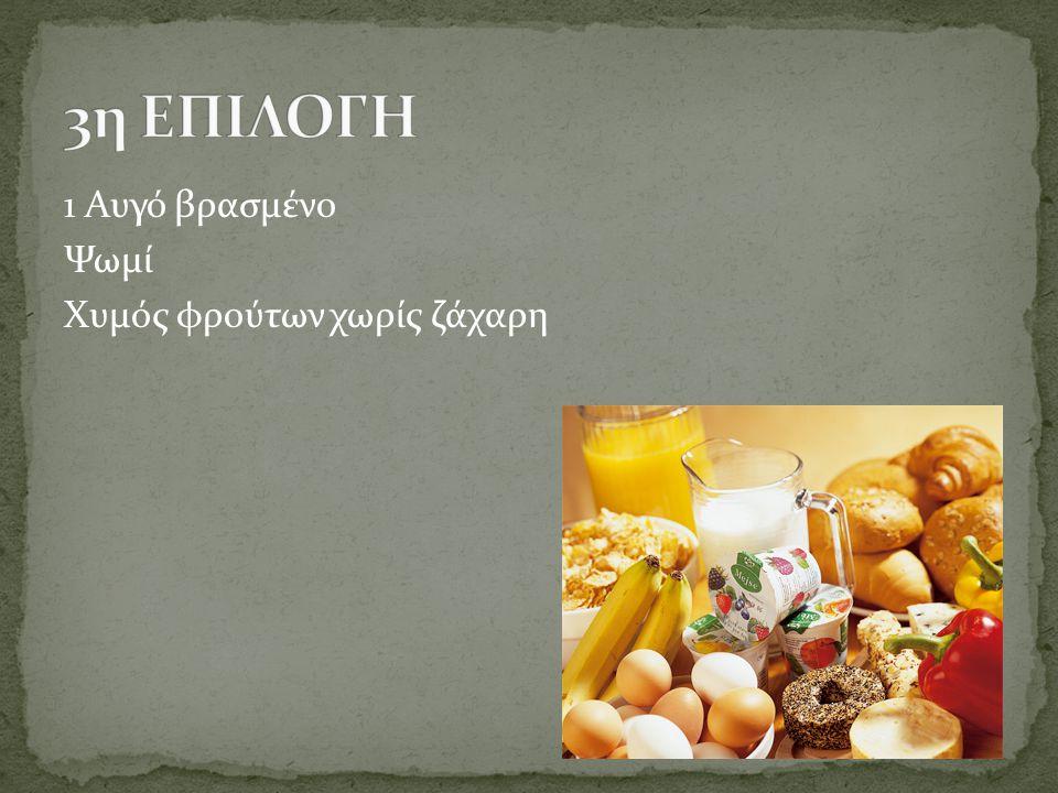 1 Αυγό βρασμένο Ψωμί Χυμός φρούτων χωρίς ζάχαρη