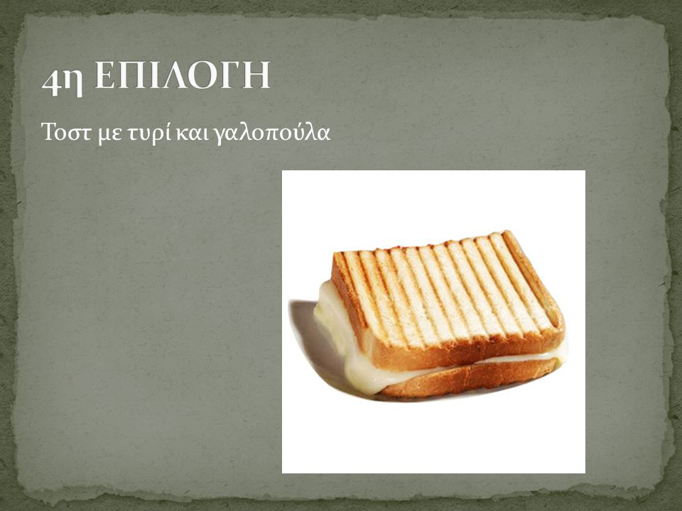 Τοστ με τυρί και γαλοπούλα