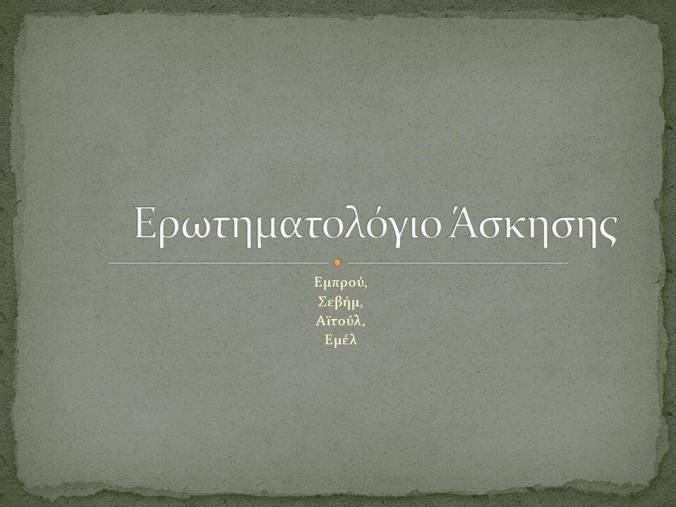 Εμπρού, Σεβήμ, Αϊτούλ, Εμέλ