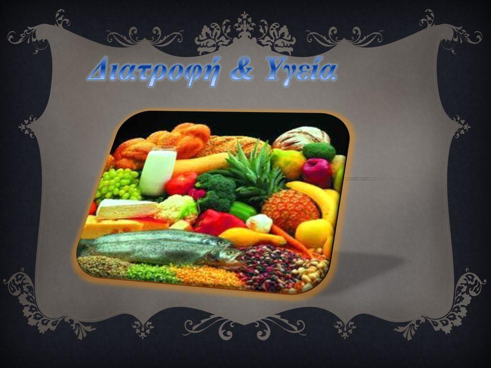 Ένα σωστό διατροφικό πρόγραμμα θα πρέπει να περιλαμβάνει τροφές από όλες τις ομάδες τροφίμων : γάλα, λαχανικά, ψωμί και δημητριακά, φρούτα, ψάρια, πουλερικά και κρέας.
