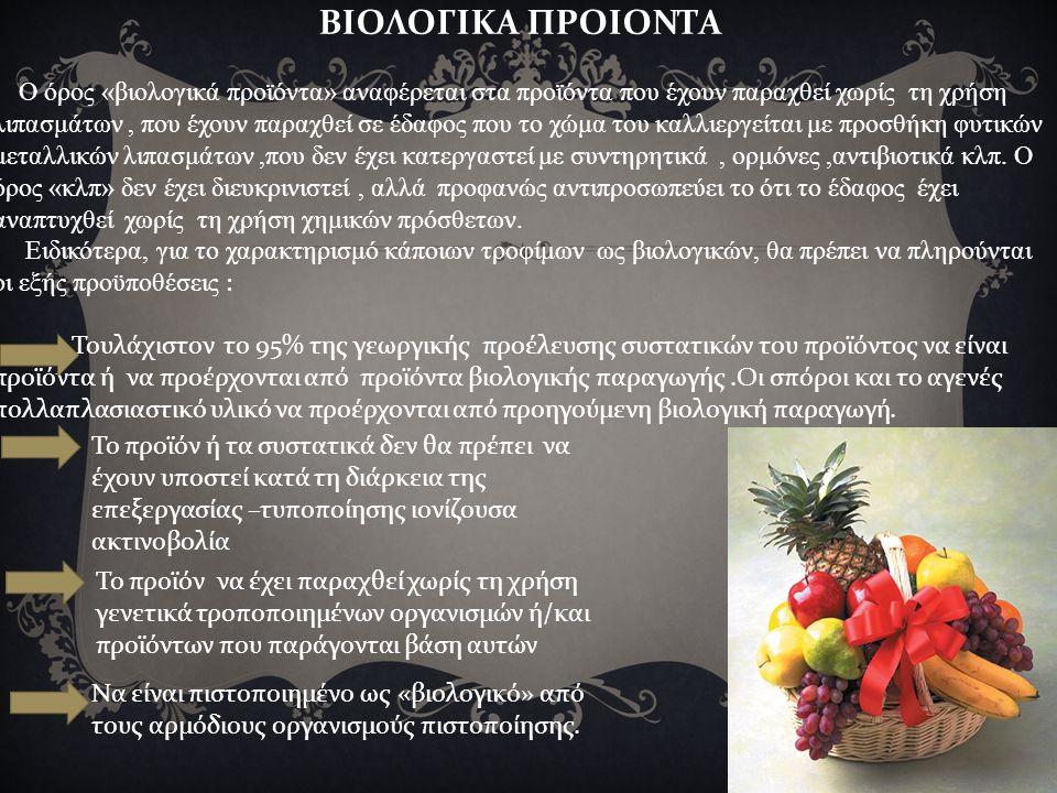 Ο ανθρώπινος οργανισμός έχει ανάγκη πάνω από σαράντα διατροφικά στοιχεία (βιταμίνες, αμινοξέα, λιπαρά οξέα, ιχνοστοιχεία) και από καλές πηγές ενέργειες (θερμίδες από υδατάνθρακες, πρωτεΐνες και λιπίδια).