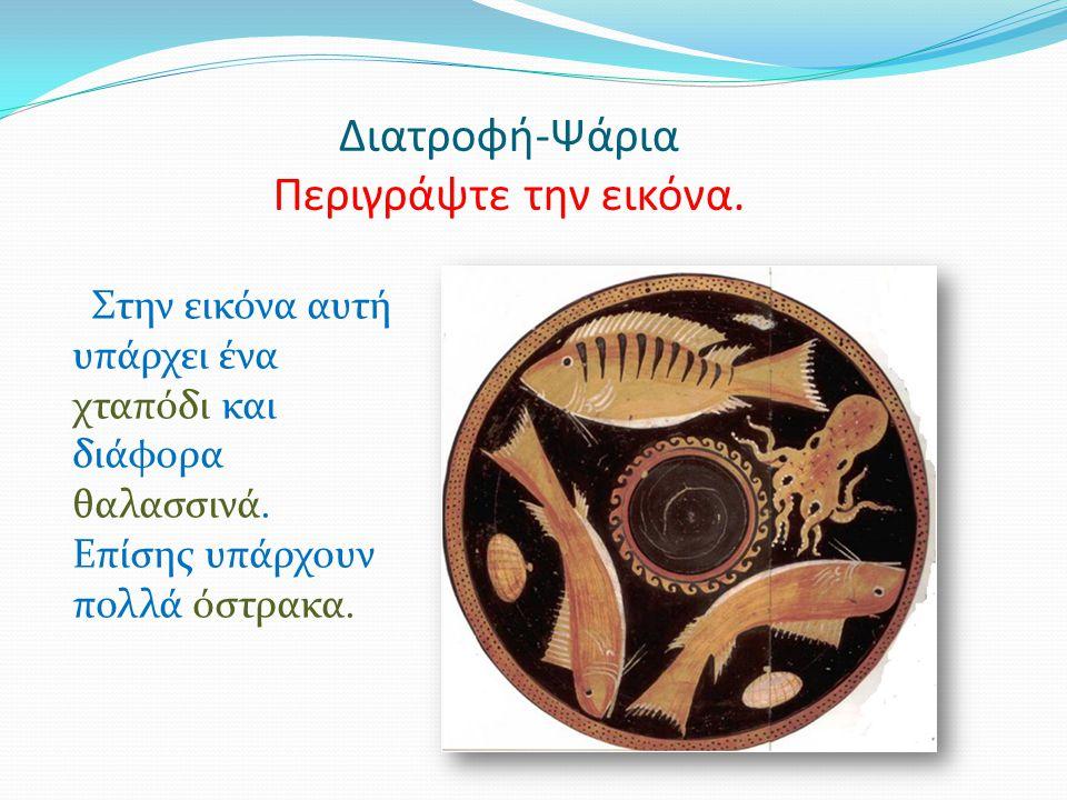 Διατροφή-Ψάρια Περιγράψτε την εικόνα. Στην εικόνα αυτή υπάρχει ένα χταπόδι και διάφορα θαλασσινά. Επίσης υπάρχουν πολλά όστρακα.