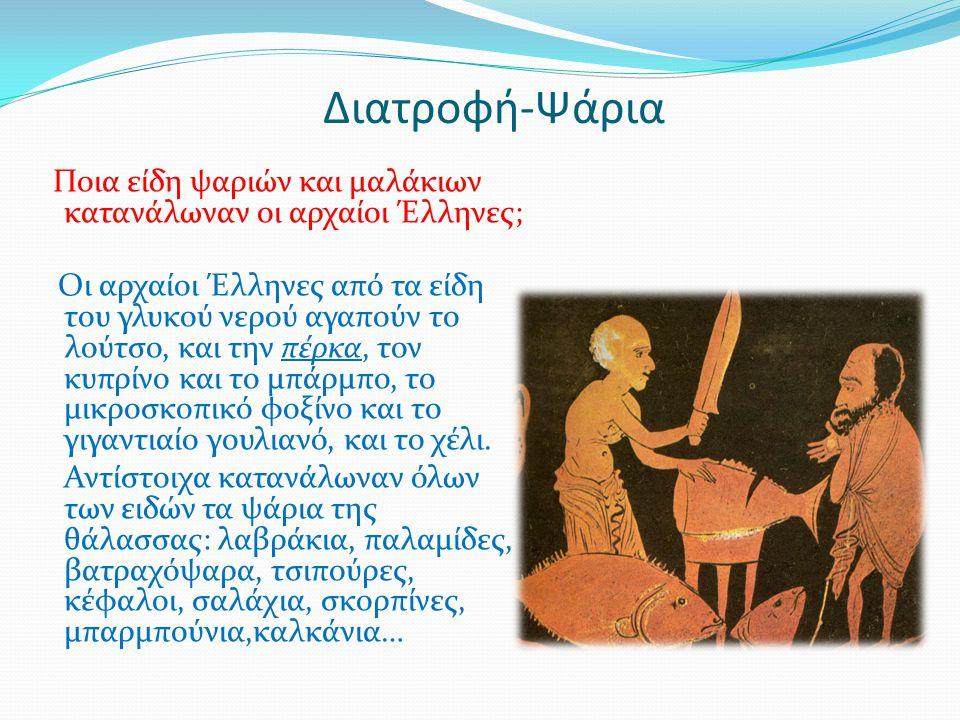 Διατροφή-Ψάρια Ποια είδη ψαριών και μαλάκιων κατανάλωναν οι αρχαίοι Έλληνες; Οι αρχαίοι Έλληνες από τα είδη του γλυκού νερού αγαπούν το λούτσο, και τη