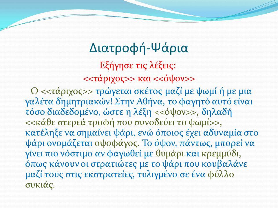 Διατροφή-Ψάρια Εξήγησε τις λέξεις: > και > Ο > τρώγεται σκέτος μαζί με ψωμί ή με μια γαλέτα δημητριακών! Στην Αθήνα, το φαγητό αυτό είναι τόσο διαδεδο
