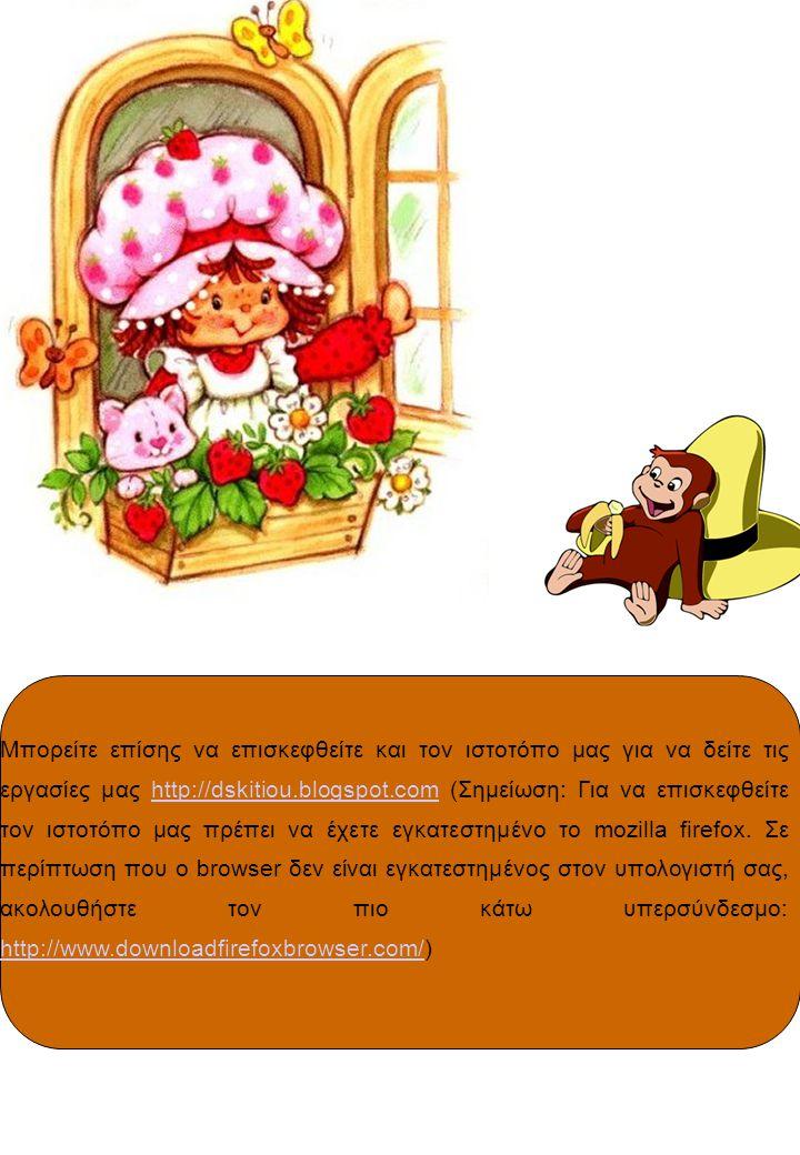 Μπορείτε επίσης να επισκεφθείτε και τον ιστοτόπο μας για να δείτε τις εργασίες μας http://dskitiou.blogspot.com (Σημείωση: Για να επισκεφθείτε τον ιστοτόπο μας πρέπει να έχετε εγκατεστημένο το mozilla firefox.