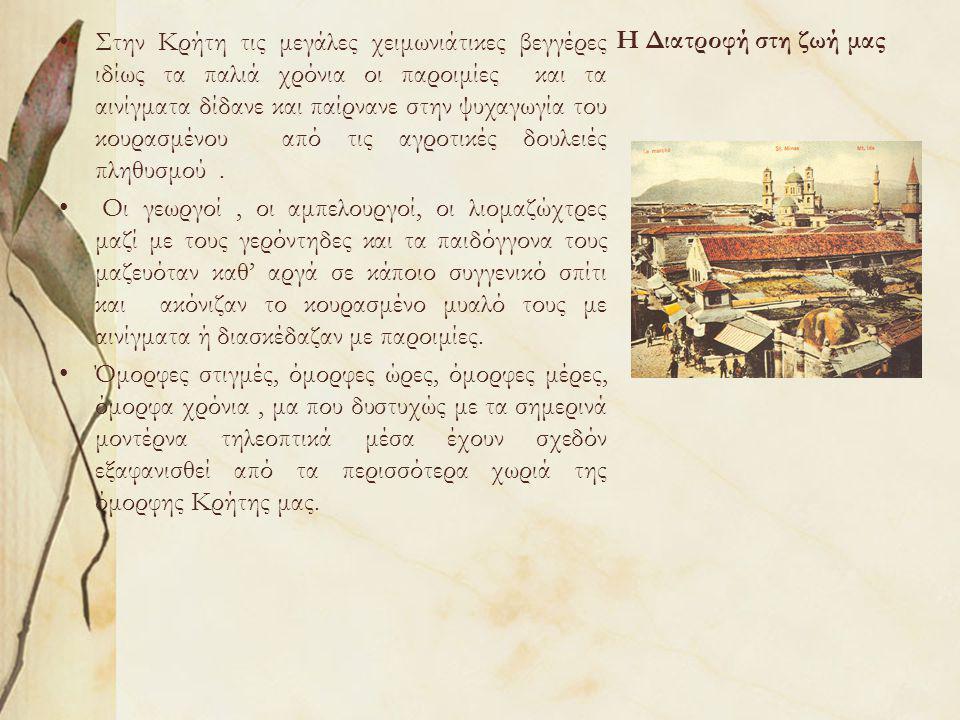 Η Διατροφή στη ζωή μας •Σ•Στην Κρήτη τις μεγάλες χειμωνιάτικες βεγγέρες ιδίως τα παλιά χρόνια οι παροιμίες και τα αινίγματα δίδανε και παίρνανε στην ψ
