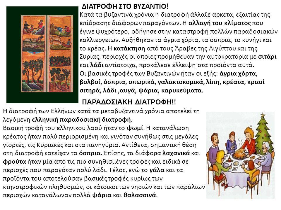 ΔΙΑΤΡΟΦΗ ΣΤΟ ΒΥΖΑΝΤΙΟ! Κατά τα βυζαντινά χρόνια η διατροφή άλλαξε αρκετά, εξαιτίας της επίδρασης διάφορων παραγόντων. Η αλλαγή του κλίματος που έγινε