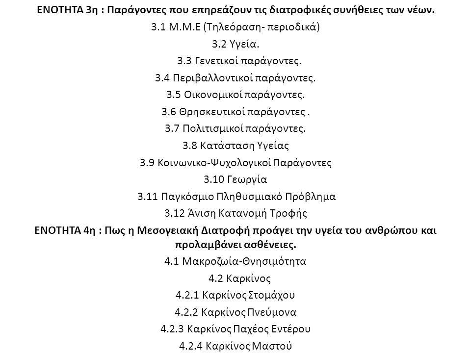 ΕΝΟΤΗΤΑ 5η : Διατροφικές Διαταραχές των Νέων – Αιτίες – Τρόποι Αντιμετώπισης 5.1 Νευρική Ανορεξία 5.2 Βουλιμία ΕΝΟΤΗΤΑ6η : 6.1 Μεθοδολογία 6.2 Γραφήματα / Σχόλια 6.3 Συμπεράσματα 6.4 Περίληψη μεταφρασμένη στα Αγγλικά.