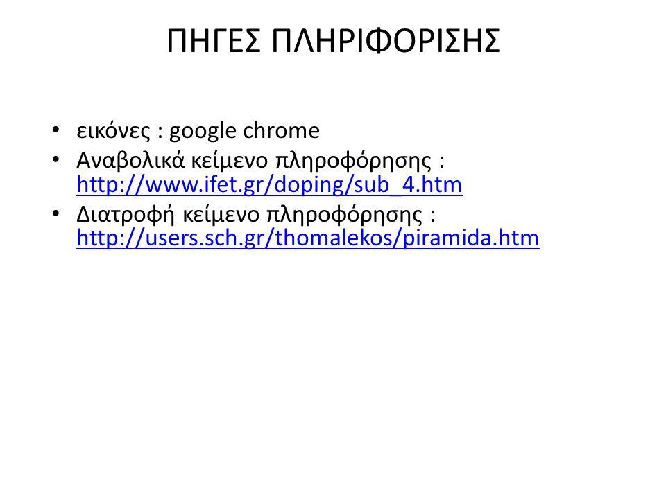ΠΗΓΕΣ ΠΛΗΡΙΦΟΡΙΣΗΣ • εικόνες : google chrome • Αναβολικά κείμενο πληροφόρησης : http://www.ifet.gr/doping/sub_4.htm http://www.ifet.gr/doping/sub_4.ht