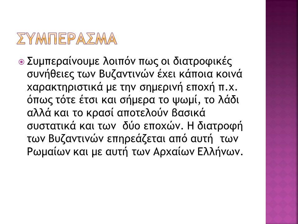  Συμπεραίνουμε λοιπόν πως οι διατροφικές συνήθειες των Βυζαντινών έχει κάποια κοινά χαρακτηριστικά με την σημερινή εποχή π.χ.
