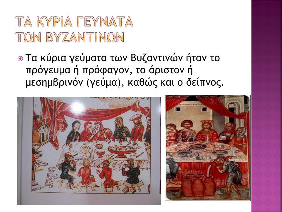  Τα κύρια γεύματα των Βυζαντινών ήταν το πρόγευμα ή πρόφαγον, το άριστον ή μεσημβρινόν (γεύμα), καθώς και ο δείπνος.