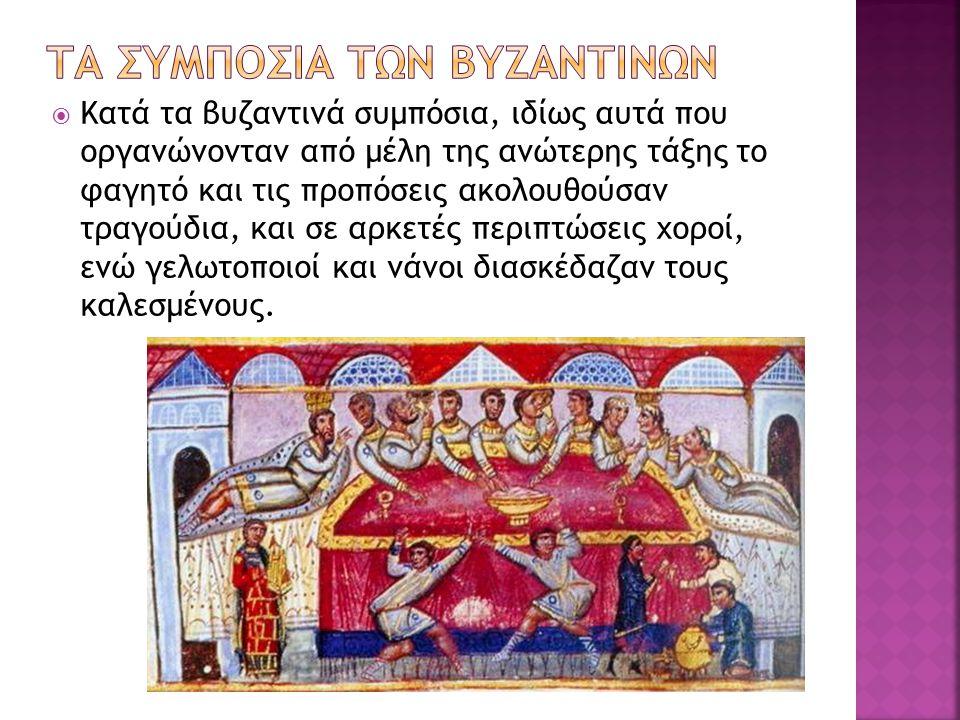  Κατά τα βυζαντινά συμπόσια, ιδίως αυτά που οργανώνονταν από μέλη της ανώτερης τάξης το φαγητό και τις προπόσεις ακολουθούσαν τραγούδια, και σε αρκετές περιπτώσεις χοροί, ενώ γελωτοποιοί και νάνοι διασκέδαζαν τους καλεσμένους.