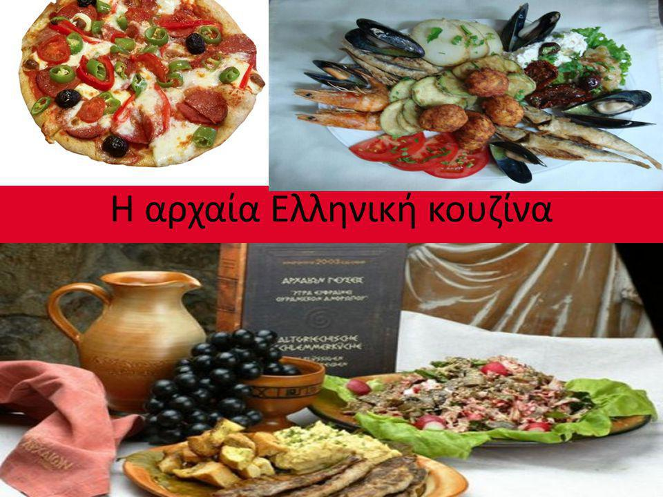 H αρχαία Ελληνική κουζίνα