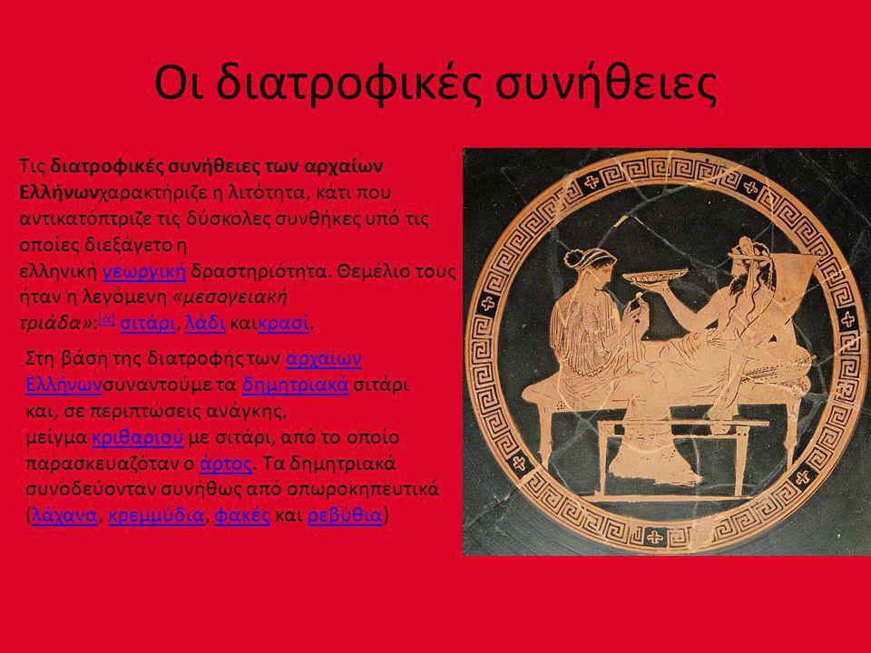 Οι διατροφικές συνήθειες Τις διατροφικές συνήθειες των αρχαίων Ελλήνωνχαρακτήριζε η λιτότητα, κάτι που αντικατόπτριζε τις δύσκολες συνθήκες υπό τις οποίες διεξάγετο η ελληνική γεωργική δραστηριότητα.