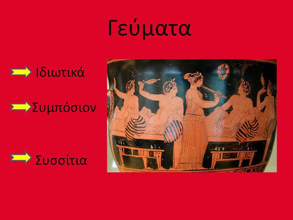 Οι διατροφικές συνήθειες Τις διατροφικές συνήθειες των αρχαίων Ελλήνωνχαρακτήριζε η λιτότητα, κάτι που αντικατόπτριζε τις δύσκολες συνθήκες υπό τις οπ