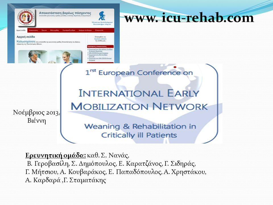 www.icu-rehab.com Ερευνητική ομάδα: καθ. Σ. Νανάς, Β.