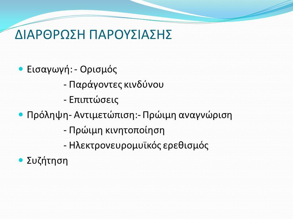 ΔΙΑΡΘΡΩΣΗ ΠΑΡΟΥΣΙΑΣΗΣ  Εισαγωγή: - Ορισμός - Παράγοντες κινδύνου - Επιπτώσεις  Πρόληψη- Αντιμετώπιση:- Πρώιμη αναγνώριση - Πρώιμη κινητοποίηση - Ηλεκτρονευρομυϊκός ερεθισμός  Συζήτηση