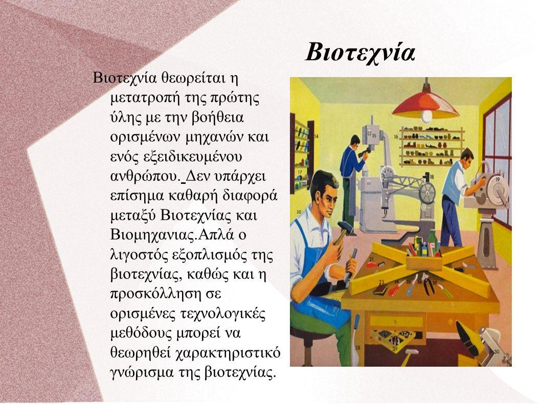 Βιοτεχνία Βιοτεχνία θεωρείται η μετατροπή της πρώτης ύλης με την βοήθεια ορισμένων μηχανών και ενός εξειδικευμένου ανθρώπου.