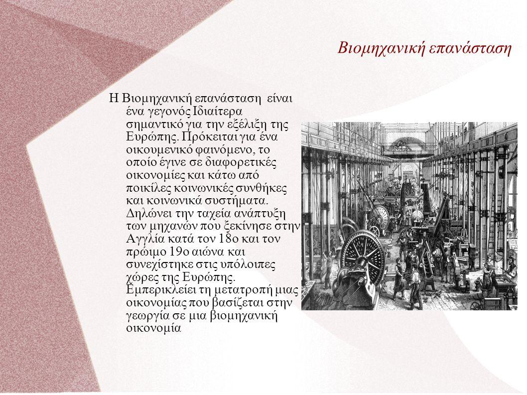 Βιομηχανική επανάσταση H Βιομηχανική επανάσταση είναι ένα γεγονός Ιδιαίτερα σημαντικό για την εξέλιξη της Ευρώπης.