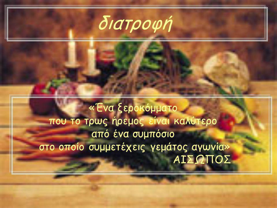Η διατροφή των αρχαίων Ελλήνων γάλα, τυρί, λαχανικά, όσπρια φρούτα, ξηροί καρποί μέλι οι αρχαίοι Έλληνες ήταν λιτοδίαιτοι Το κύριο φαγητό τους ήταν το βραδινό αρωμάτιζαν τα φαγητά με θυμάρι και ρίγανη λάδι ψάρια, πουλερικά κρέας και ψωμί με κρασί